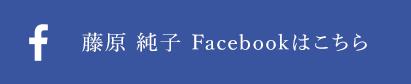藤原純子Facebookページはこちら